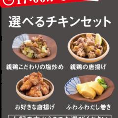 選べるチキンセット ¥1,400