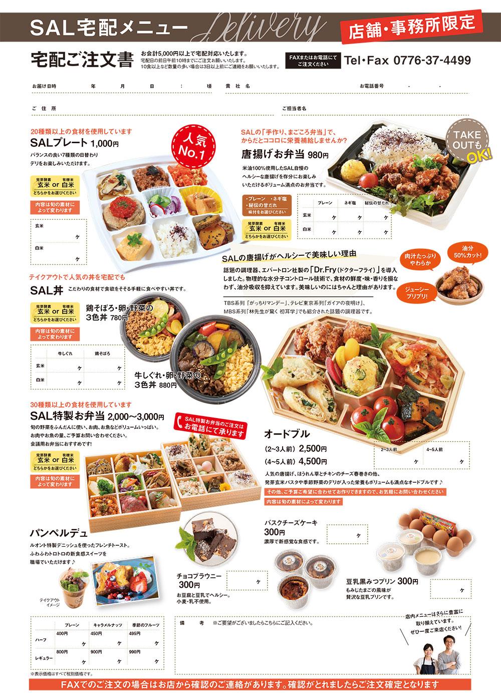 natural kitchen sal デリバリー 宅配メニュー