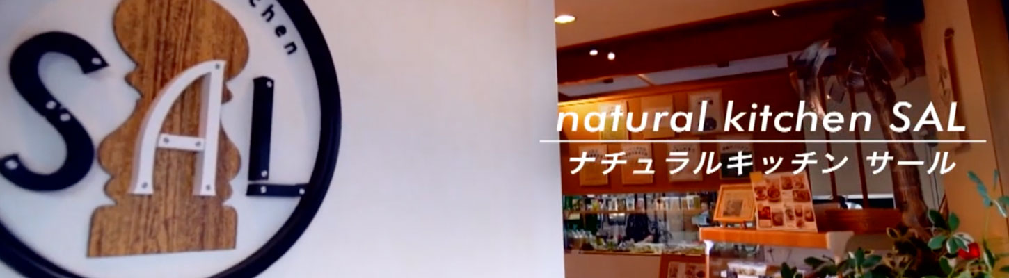 動画でみるnatural kitchen SAL