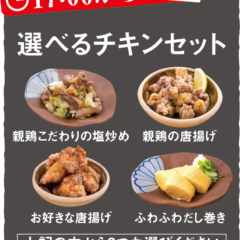 選べるチキンセット ¥1,380